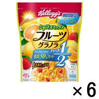 【アウトレット】ケロッグ フルーツグラノラハーフシトラスミックス 1セット(450g×6袋)