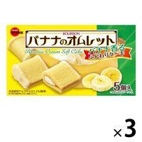 【アウトレット】ブルボン バナナのオムレット 1セット(5個×3箱)