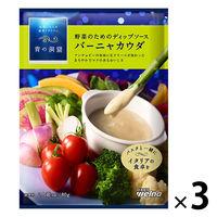 青の洞窟 野菜のためのディップソース バーニャカウダ 80g 1セット(3袋入) 日清フーズ