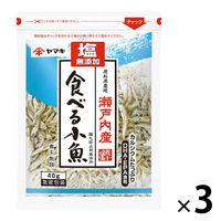 ヤマキ 塩無添加新鮮造り 食べる小魚 40g 1セット(3袋)