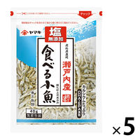 ヤマキ 塩無添加新鮮造り 食べる小魚 40g 1セット(5袋)