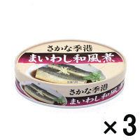 【アウトレット】信田缶詰 さかな季港 まいわしの和風煮 1セット(100g×3缶)