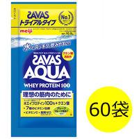 ザバス(SAVAS) アクアホエイプロテイン100 グレープフルーツ 1セット(60袋) 明治 プロテイン
