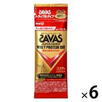 ザバス(SAVAS) ホエイプロテイン100 ココア トライアルタイプ 1セット(6袋) 明治 プロテイン