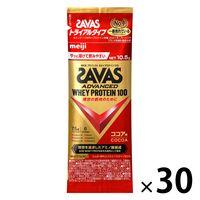 ザバス(SAVAS) ホエイプロテイン100 ココア トライアルタイプ 1セット(30袋) 明治 プロテイン