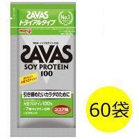 ザバス(SAVAS) ソイプロテイン100 ココア トライアルタイプ 1セット(60袋) 明治 プロテイン