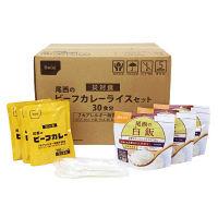 尾西食品 非常食 尾西のビーフカレーライスセット 29AN-R 1箱(30食入) (直送品)