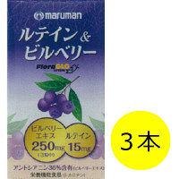 ルテイン&ビルベリー 1セット(90粒×3本) マルマン サプリメント