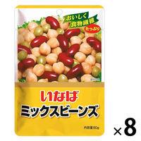 【アウトレット】いなば ミックスビーンズパウチ 1セット(80g×8袋)