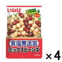 食塩無添加ミックスビーンズパウチ 4袋