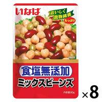 【アウトレット】いなば 食塩無添加ミックスビーンズパウチ1セット(80g×8袋)