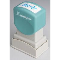 シヤチハタ XスタンパーA型藍 御中 ヨコ XAN-005H3 (取寄品)