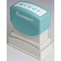 シヤチハタ XスタンパーB型藍 案内状在中 タテ XBN-015V3 (取寄品)