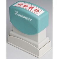 シヤチハタ XスタンパーB型赤 折曲厳禁 ヨコ XBN-022H2 (取寄品)