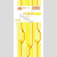 日本法令 月謝袋 給与11-21 (取寄品)