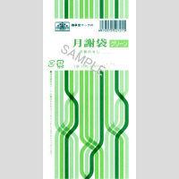 日本法令 月謝袋 給与11-22 (取寄品)