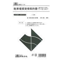 日本法令 駐車場賃貸借契約書 契約16-N (取寄品)