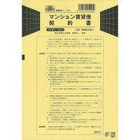 日本法令 マンション賃貸借契約書 契約22 (取寄品)