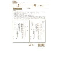 日本法令 念 書 契約26 (取寄品)