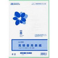 日本法令 見積書用表紙 建設56-13 (取寄品)