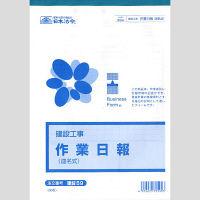 日本法令 (建築工事)作業日報(連名式) 建設59 (取寄品)