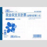 日本法令 現金収支日計票(金種内訳欄つき) 財務41 (取寄品)