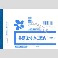 日本法令 書類送付のご案内 庶務8-1 (取寄品)