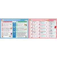 日本法令 外国人旅行者のための免税販売手続ガイド 消費税2 (取寄品)