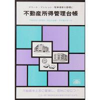 日本法令 不動産所得管理台帳 青色帳簿4 (取寄品)