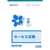 日本法令 セールス日報 販売1-1 (取寄品)