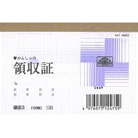 日本法令 領収証 領収3 (取寄品)