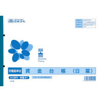 日本法令 賃金台帳 労基21 (取寄品)