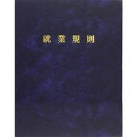日本法令 高級就業規則ファイル(青) 労基29-F (取寄品)