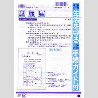 日本法令 退職届 労務32-1 (取寄品)