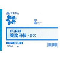 日本法令 業務日報(B6) 労務49-1 (取寄品)