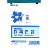 日本法令 ノーカーボン作業日報 労務51-5N (取寄品)