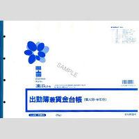 日本法令 出勤簿兼賃金台帳 労務6 (取寄品)