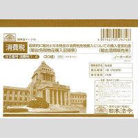 日本法令 最終的に輸出となる物品の消費税免税購入についての購入者誓約書 消費税1-4 (取寄品)