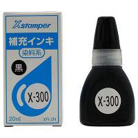 シヤチハタ 補充インキ(等級表示印・組合せ等級印用)20ml 黒 XR-2N(X-300)クロ(取寄品)