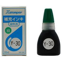 シヤチハタ 補充インキ(POP広告用Xスタンパー・青果等級印他用)20ml 緑 XR-2N(Y-30)ミドリ (取寄品)