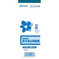 日本法令 賞与支払明細書 給与4-2 (取寄品)
