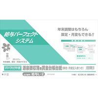 日本法令 パーフェクト式源泉徴収簿兼賃金台帳台紙(算定・月変記入表つき) kari20171102-606 1冊
