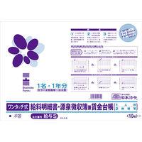 日本法令 ワンタッチ式給料明細書・源泉徴収簿兼賃金台帳 給与S (取寄品)