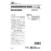 日本法令 駐車場賃貸借契約書 契約16-2N (取寄品)