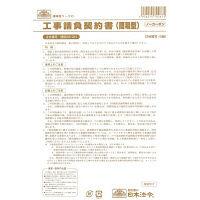 日本法令 工事請負契約書(簡易型) 建設26-2N (取寄品)
