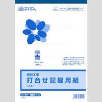 日本法令 (建設工事)打合せ記録用紙(A4・5mm方眼) 建設57-2 (取寄品)