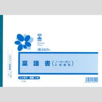 日本法令 稟議書 庶務1-N (取寄品)