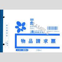 日本法令 物品請求票 庶務4 (取寄品)