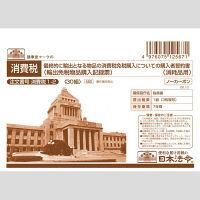 日本法令 最終的に輸出となる物品の消費税免税購入についての購入者誓約書 消費税1-2 (取寄品)