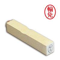 日本法令 輸免スタンプ(木製印台廉価版) 消費税1S-W (取寄品)